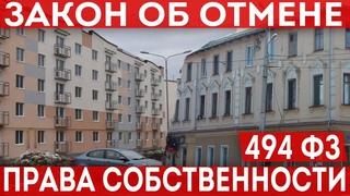Будут ли отбирать квартиры? 494 ФЗ о комплексном развитии территорий. Реновация 2021 новый закон