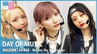 [AKB48 - Ne mo Ha mo Rumor] Day of Music 2021   根も葉もRumor   DNAZONE 170721