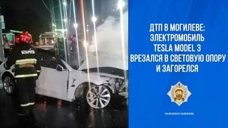 ДТП в Могилеве: электромобиль Tesla Model 3 врезался в световую опору и загорелся