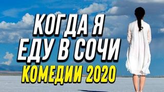 Добрая комедия про бизнес и любовь в поезде - КОГДА Я ЕДУ В СОЧИ @ Русские комедии новинки 2020