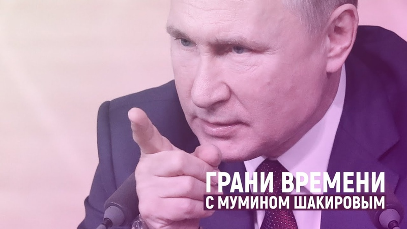 Путин зажигается когда говорит о железках убивающих миллионы людей Грани времени с М Шакировым