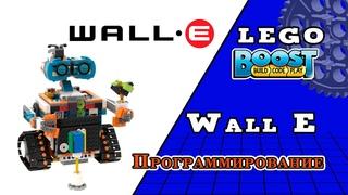 Wall E Lego Boost Программирование, Инструкция
