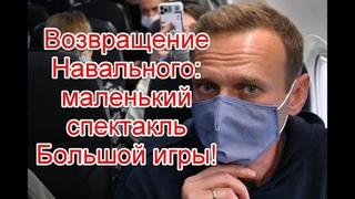 Возвращение Навального в Россию: маленький спектакль в Большой игре #навальный #иллюминаты