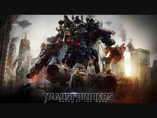 Трансформеры 3 Тёмная сторона Луны 2011 ► Transformers Dark of the Moon 2011 ◄