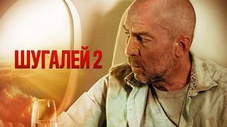 Шугалей 2 | Премьера 2020 (боевик, приключения, Россия)