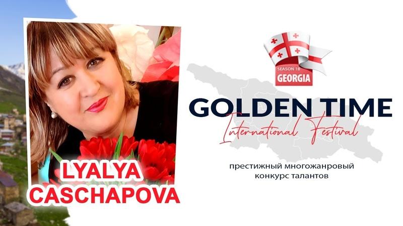 Golden Time Distant Festival 18 Season Lyalya Caschapova GTGR 1801 1980