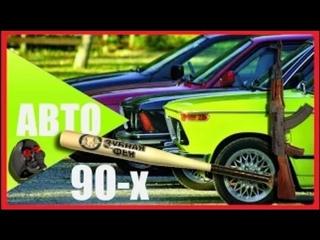 Бандитские Автомобили Лихих 90 х    Атрибуты Бандитов 90 е