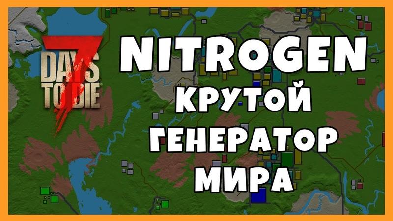 NitroGen крутой генератор мира для 7 Days to Die с кучей настроек ► Гайд