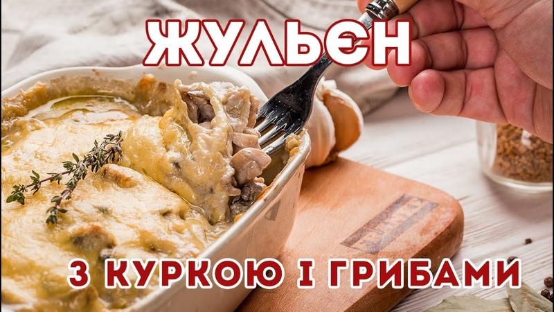 Жульєн Жульєн з Куркою і Грибами Рецепт Євген Клопотенко