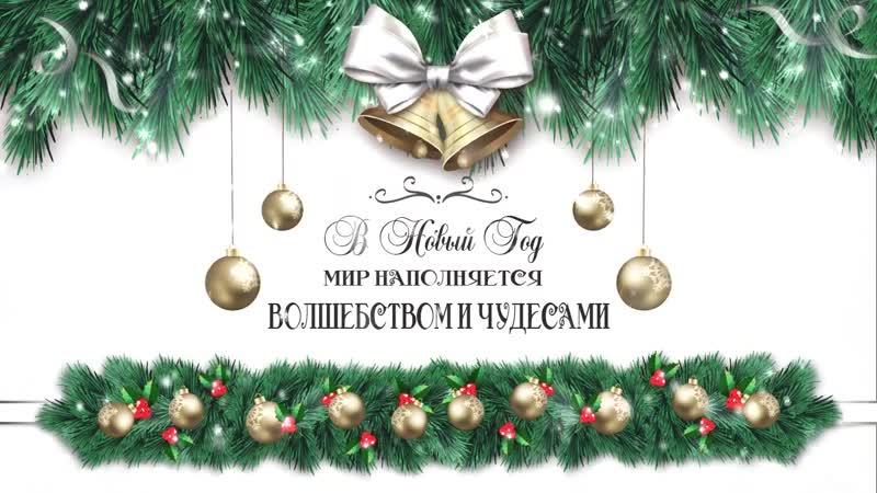 Новогоднее поздравление 2021 Красивое поздравление с Новым годом для друзей и близких в прозе mp4