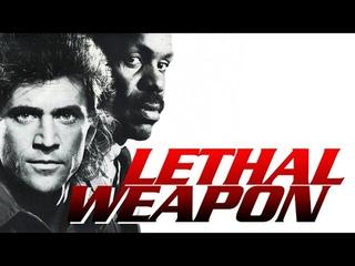 Смертельное оружие - все четыре части (Lethal Weapon)