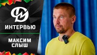 Максим Слыш – о мотивации играть в 42 года, переходе в «Динамо» и ситуации в «Могилеве»