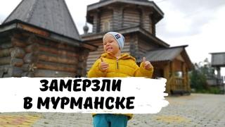 Мурманск. Деревянный Монастырь. Памятник Алёше и Панорама Города