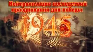 Нейтрализация последствий празднования дня победы | Абсолютный Ченнелинг
