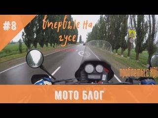 8#мотоблог MAD SNAIL Перегоняю BMW r1100gs. Первые впечатления от гуся. харлей устал и просит ремень