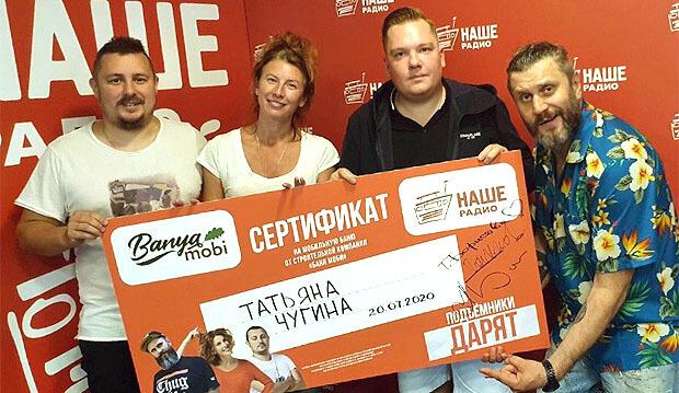 НАШЕ Радио подарило баню - Новости радио OnAir.ru