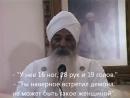 Йоги Бхаджан «Жить жизнью калибра и совершенства» Лекция Часть 2 из 4