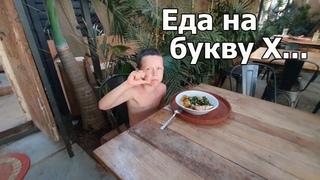 VLOG: Накормили парашей / Ночной рынок на ГОА