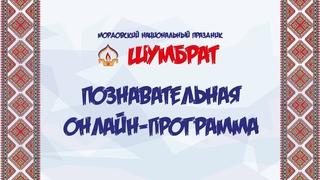 Познавательная онлайн-программа «Шумбрат — 2020»