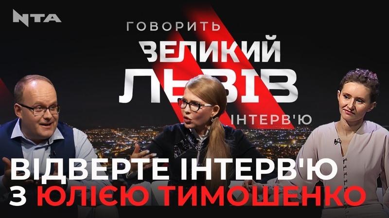 Тимошенко проти COVID 19 і Зеленського Відверте інтерв'ю лідера ВО Батьківщина у Львові