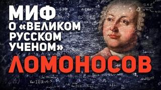 """ЛОМОНОСОВ МИХАИЛ 👎 МИФ О """"ВЕЛИКОМ РУССКОМ УЧЕНОМ"""""""