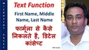 Excel Text Function | Extract First Name, Middle Name, Last Name | Microsoft Excel | VBA | MIS | WFM