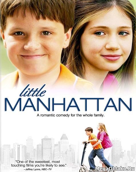 Маленький Манхэттен / Little Manhattan (2005/WEB-DL/WEB-DLRip)