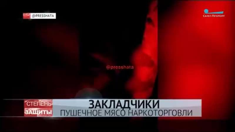 СПбТВ МСБ наркозакладчики - последствия