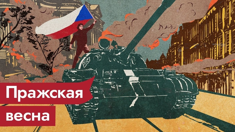 Пражская весна За вашу и нашу свободу Максим Кац