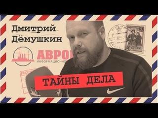 Третья записка Марцинкевича «Тесака» (Дмитрий Дёмушкин)