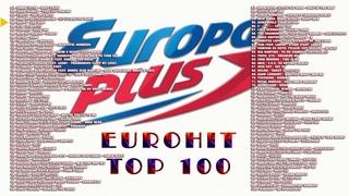 🔥 ✮ Europa Plus ЕвроХит Топ 100 Ноябрь 2020 ✮ 🔥