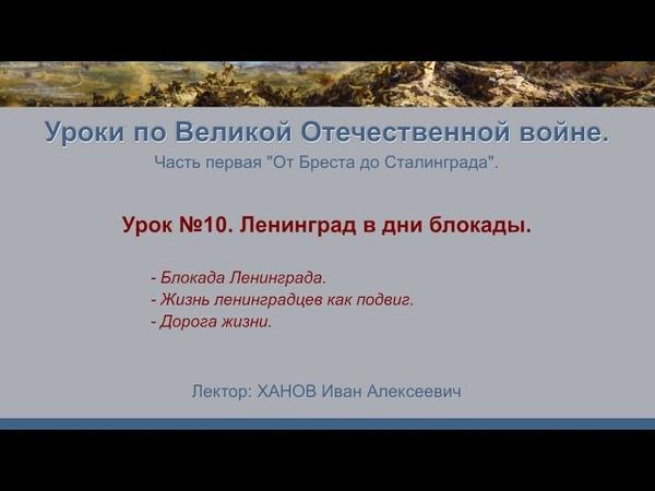 От Бреста до Сталинграда Урок №10 Ленинград в дни блокады
