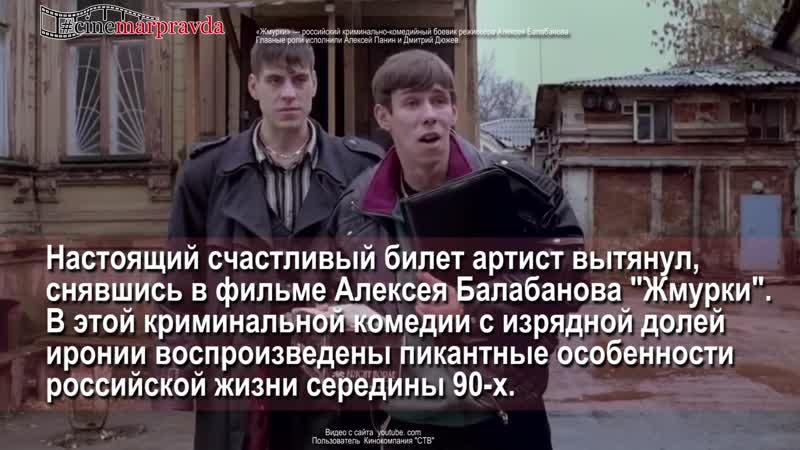 Нарезка фильмов с Алексеем Паниным