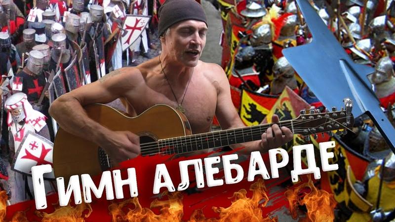 Гимн Алебарде Алексей Ширяев Крыс ИСБ Исторический Средневековый Бой историческое фехтование