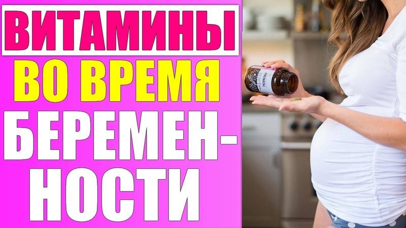 ВИТАМИНЫ ВО ВРЕМЯ БЕРЕМЕННОСТИ Какие витамины для беременных лучше выбрать