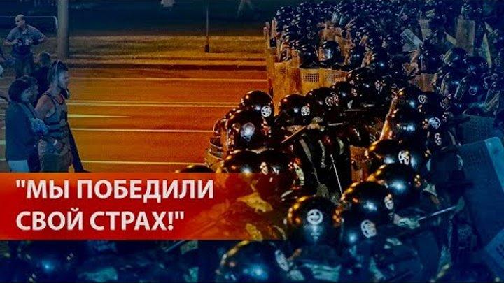 Мы победили свой страх Столкновения с ОМОНом в Минске