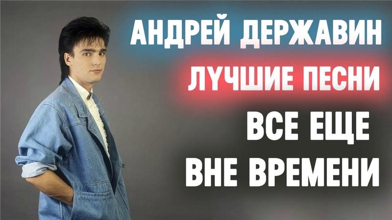 Андрей Державин Лучшие песни все еще вне времени