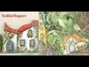 Три сказочных домика для сада. СУПЕР идея для тех, кто не умеет рисовать! ХоббиМаркет