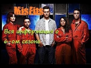 """Отбросы / Misfits season 6 """"Вся информация"""""""
