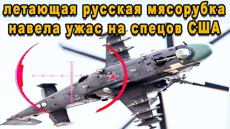 Российская летающая мясорубка Ка 52 в топе рейтинга США самых опасных в мире вместе с Ми 28H и Ми 24