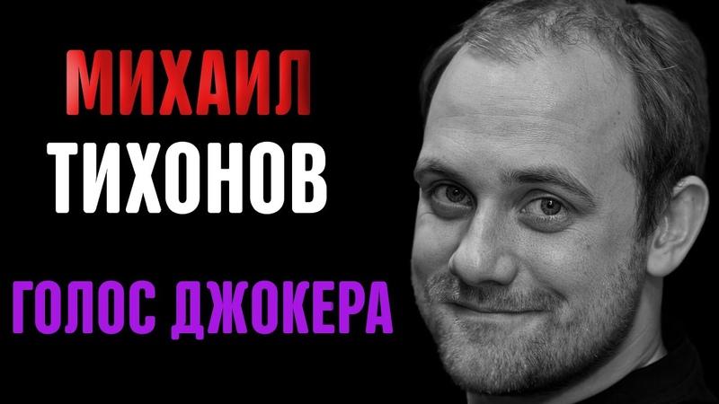 Голос Джокера Михаил Тихонов