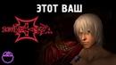 как я играл в DEVIL MAY CRY 3 2005