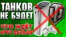 ОТКЛЮЧЕНИЕ XBOX 360. ЧТО ЖДЁТ ИГРУ ДАЛЬШЕ World Of Tanks Console WOT XBOX PS4