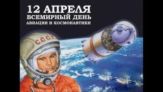 """Виртуальное космическое путешествие """"Дорога во Веленную"""""""