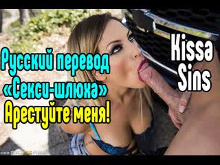 Kissa Sins большие сиськи big tits [Трах, all sex, porn, big tits, Milf, инцест, порно blowjob brazzers секс анальное]