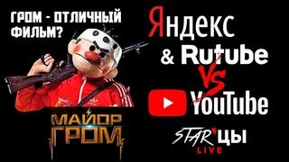 STAR'цы Live. Перезапуск RuTube, Майор Гром, Платные трансляции Е3