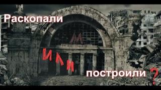 Тайна московского метро.Раскопали или построили?