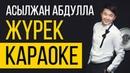 Асылжан Абдулла - Журек КАРАОКЕ