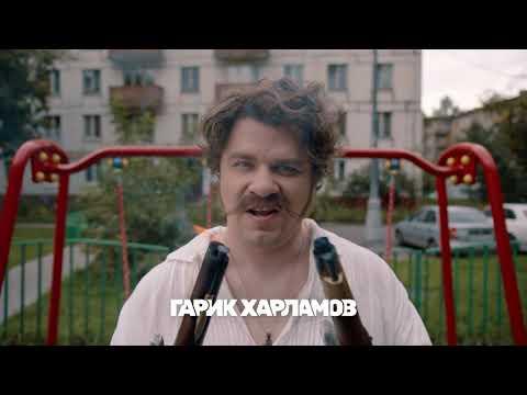 Премьера трейлера нового комедийного сериала Гусар с Гариком Харламовым в главной роли