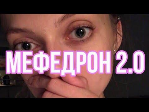 МЕФЕДРОН 2 0 МОЯ МЕФЕДРОНОВАЯ ЗАВИСИМОСТЬ КАК Я ПОБЕДИЛА НАРКОМАНИЮ ОПАСНОСТЬ ПОРОШКА 18